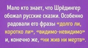 Загадочный русский