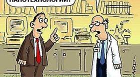 Учёные шутят